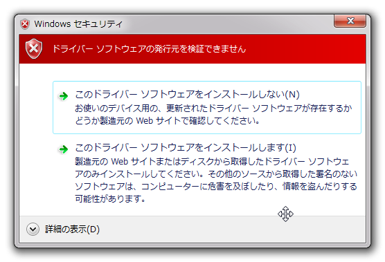 SnapCrab_Windows セキュリティ_2014-5-15_14-30-19_No-00