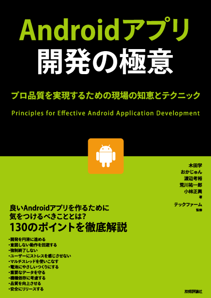 「Androidアプリ開発の極意」表紙